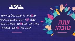 ICTrends - גיליון ספטמבר 2020